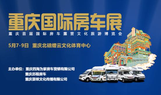 2021重庆首届国际房车露营文化旅游博览会盛大举行 100余家房车品牌参展
