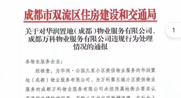 华润成都物业因小区违建被处罚