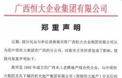 """广西恒大声明:""""我不是中国恒大的广西分公司"""""""