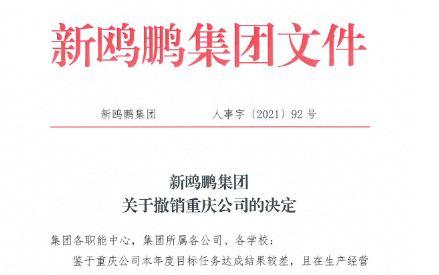 新鸥鹏撤销重庆公司 因年度目标达成较差且严重触犯红线