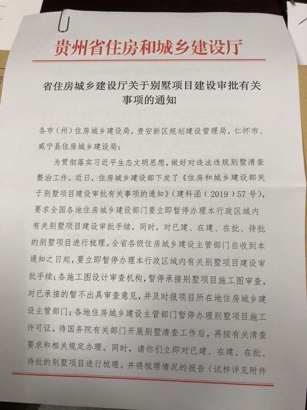 贵州叫停别墅审批 贵阳现有别墅项目15个